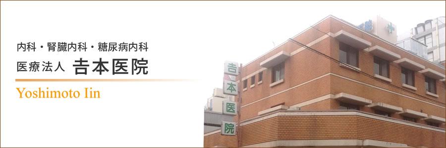 医療法人 吉本医院